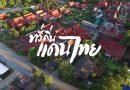 [คลิปรายการ] ทั่วถิ่นแดนไทย : สุขแบบไทยที่บางแม่หม้าย จ.สุพรรณบุรี